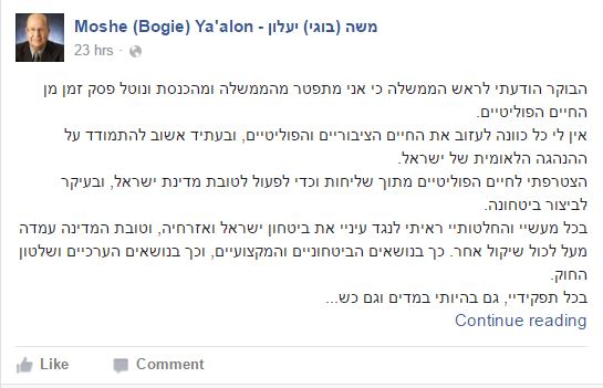 yaalon facebook post
